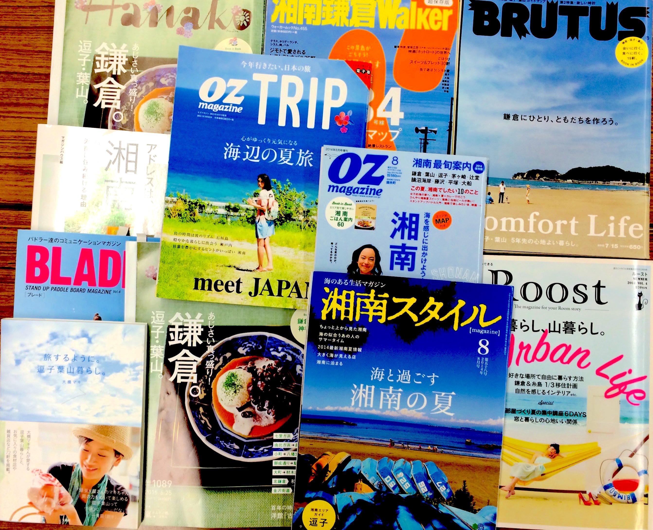 逗子が載っている雑誌を眺めながら「逗子」を一言で表すキャッチコピーを考えてみた