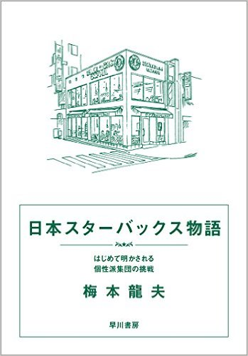 連休の最終日はハンモックにゆられながら『日本スターバックス物語』を読む