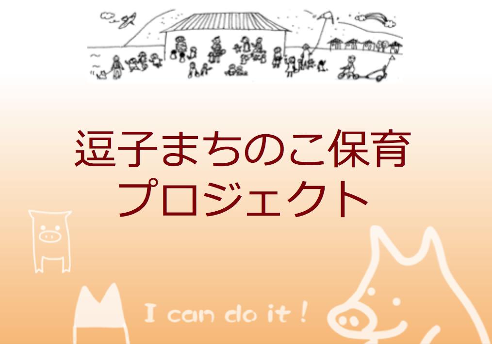 I Can Do It! やればできる!逗子まちのこ保育プロジェクトのためにロックンロールなプレゼン資料を作成したのだ