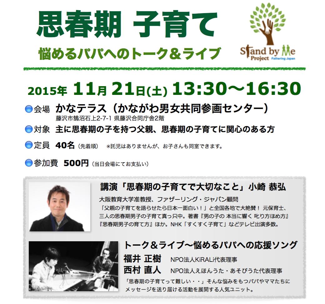 11/21(土)午後は藤沢でベストセラー作家と伝説バンドのコラボレーションが「思春期の子育て」を奏でます