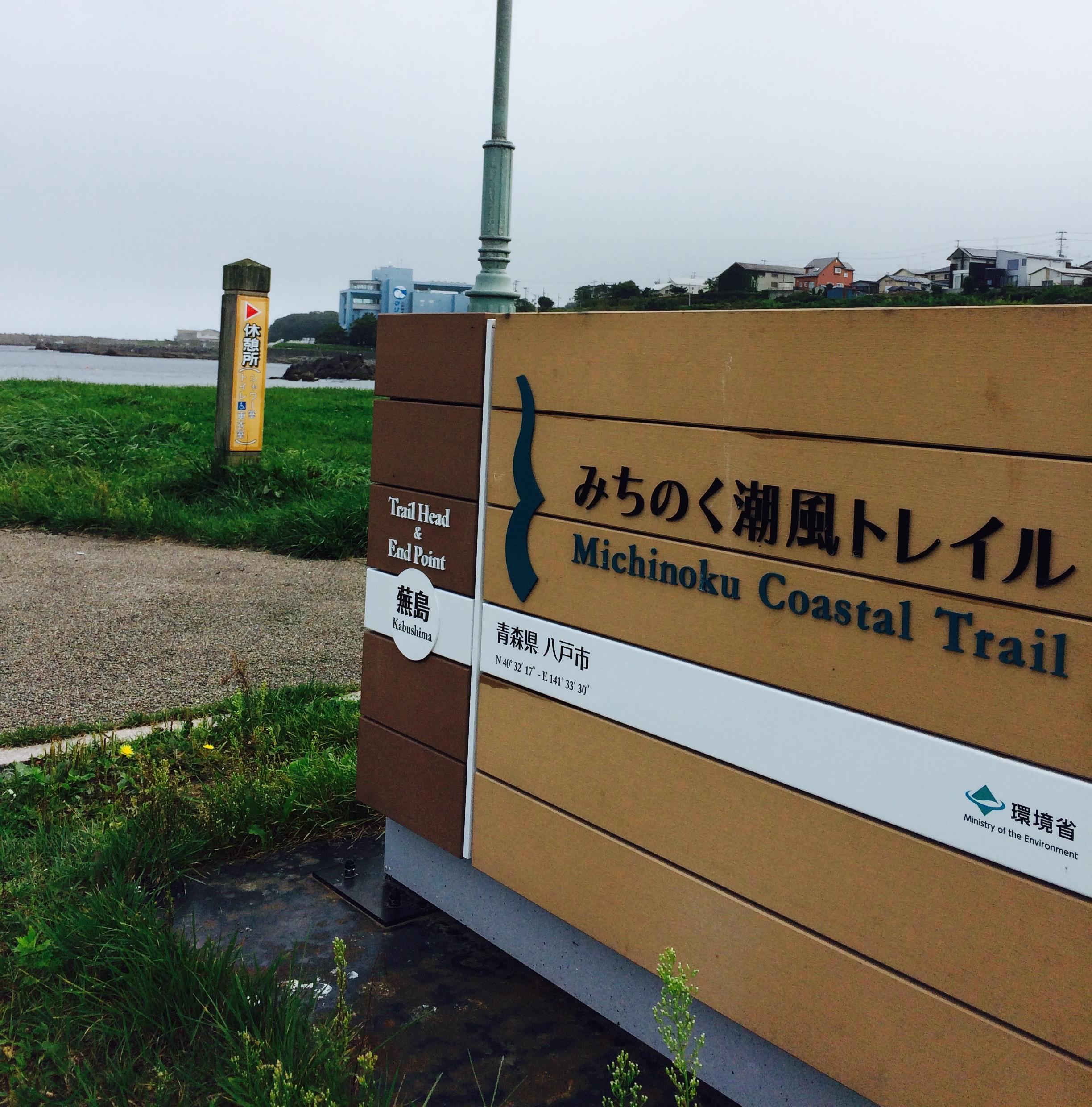 ロングトレイルにあこがれて〜八戸で逗子海岸の三倍ある砂浜を歩いてきた