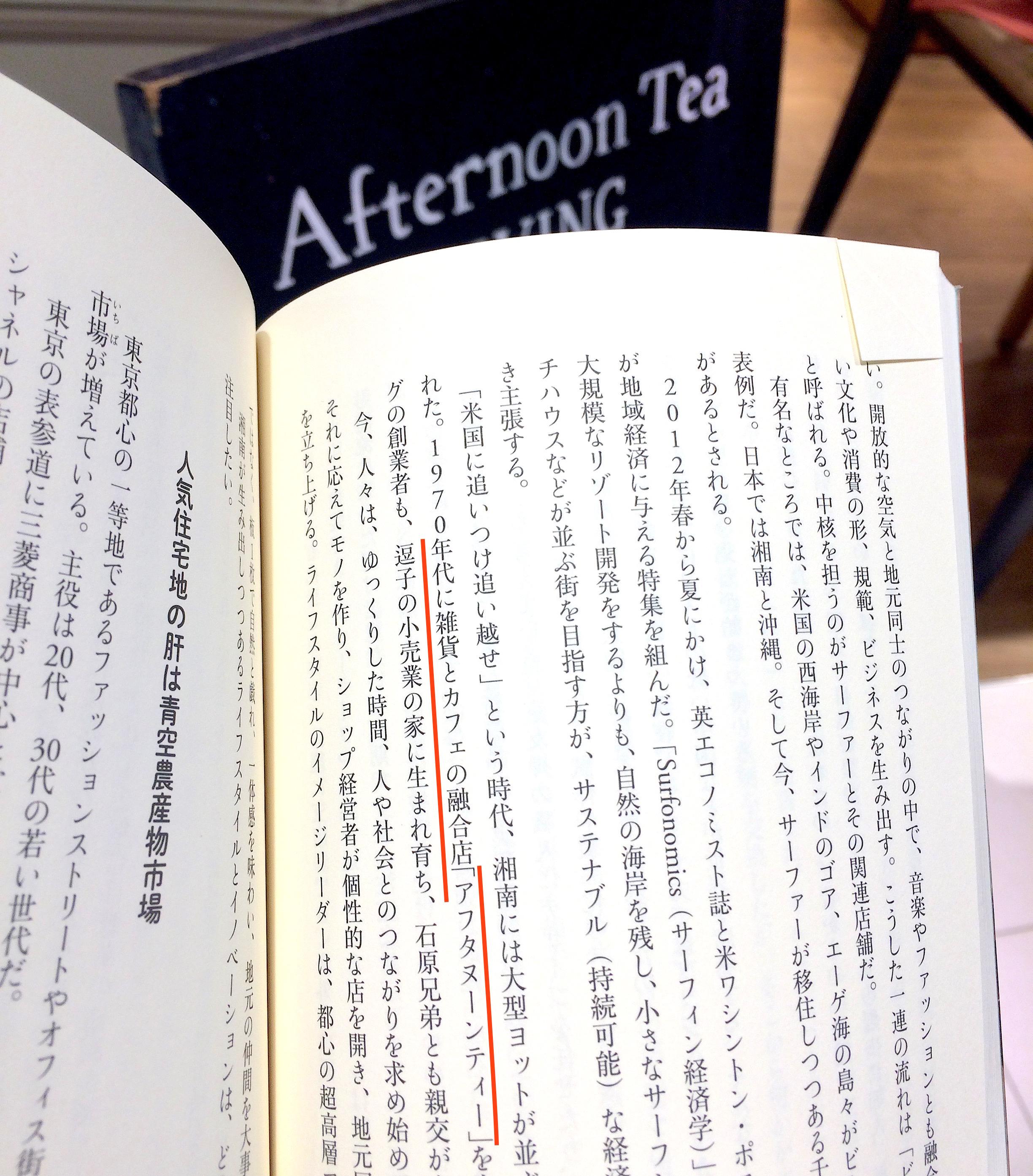 逗子の図書館で借りた本で、日本のスターバックスのルーツが逗子にあったと知る