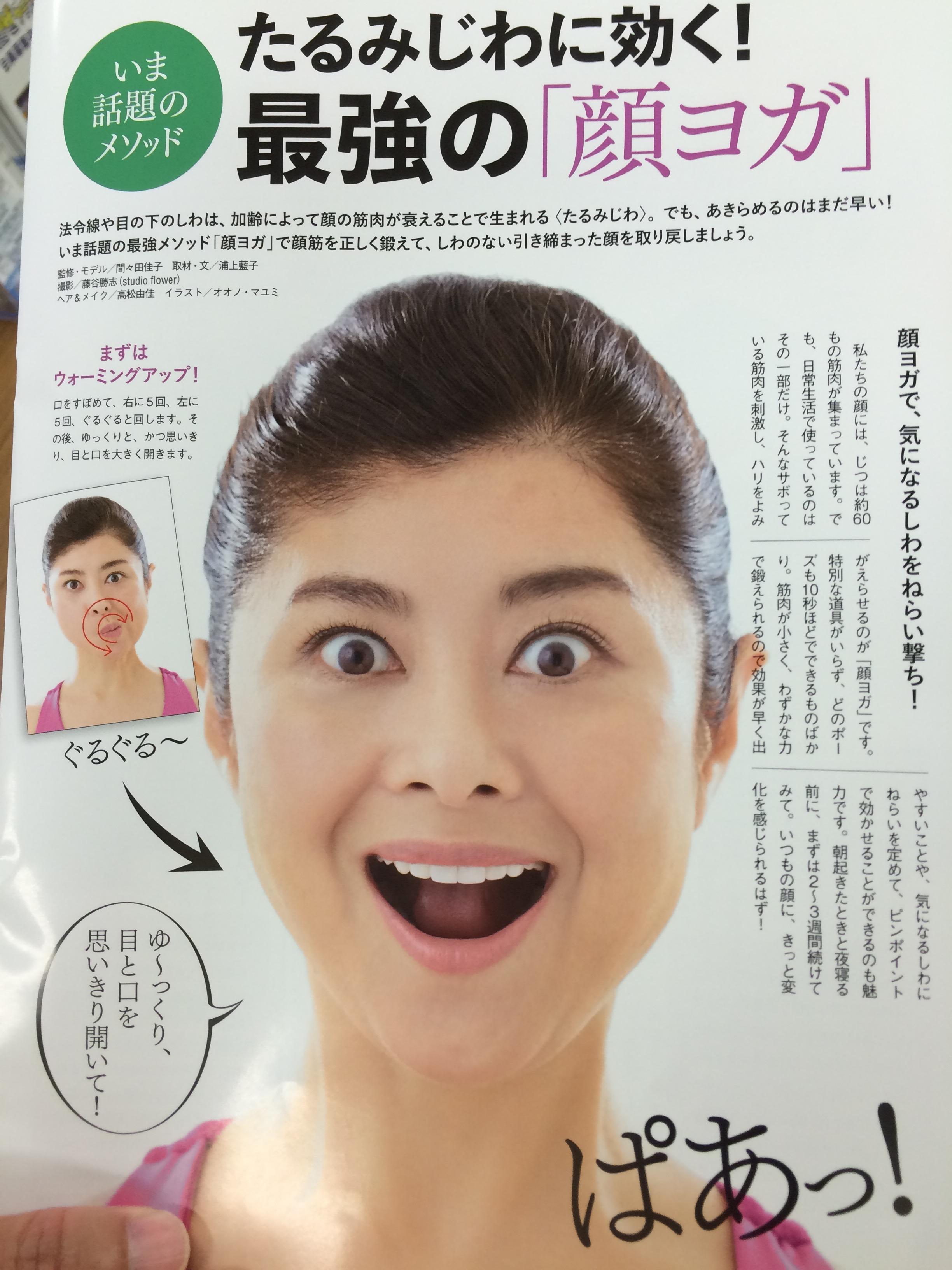 オレンジページで逗子発のビーサン・プロジェクトが紹介〜小橋姐さんは惜しくも全国デビューならず