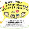 横須賀市で10月と12月に講座出番「家族力UP術 ママ❤️パパ スマイル200%😊もっと楽しくなる子育て魔法スパイス」