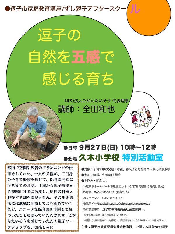 greenz.jpのごかんたいそう記事がすこぶる良質で、次回のずし親子アフタースクールに期待感が高まるのです