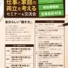 神奈川県民の20代諸君にお誘い〜「仕事と家庭の両立を考えるセミナー&交流会」で無料かつ濃厚な休日の午後を