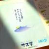 11/9(月)サス学おとなバージョン@逗子ver.2告知と『困難な成熟』