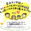 横須賀ママ❤️スマイル講座で感動フィナーレを演出〜魔法のスパイスはだじゃれでした