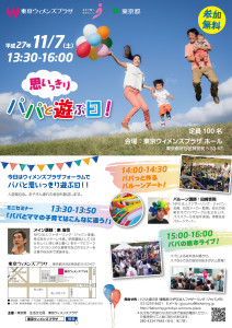 tokyo_papaschool_1_flyer