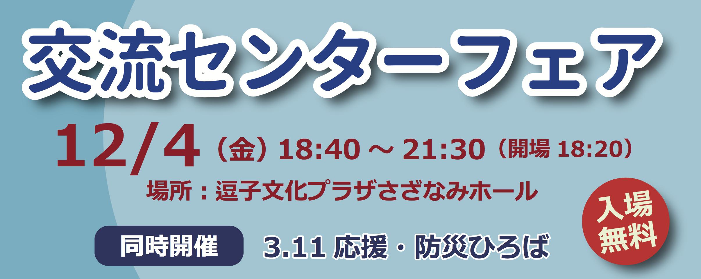 12/4夜は「交流センターフェア」にボランティアや市民活動に興味のある人集まれ!