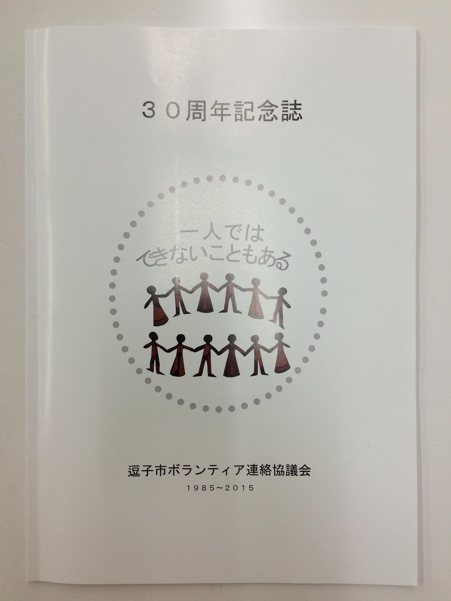 「逗子市ボランティア連絡協議会30周年記念誌」に若輩ながら寄稿いたしました