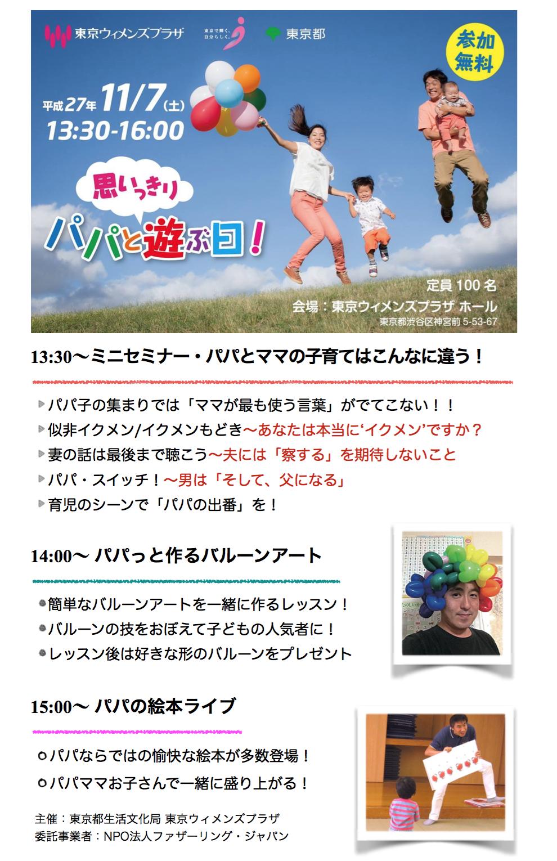 東京ウィメンズプラザフォーラムでパパと思いっきり遊んだ日