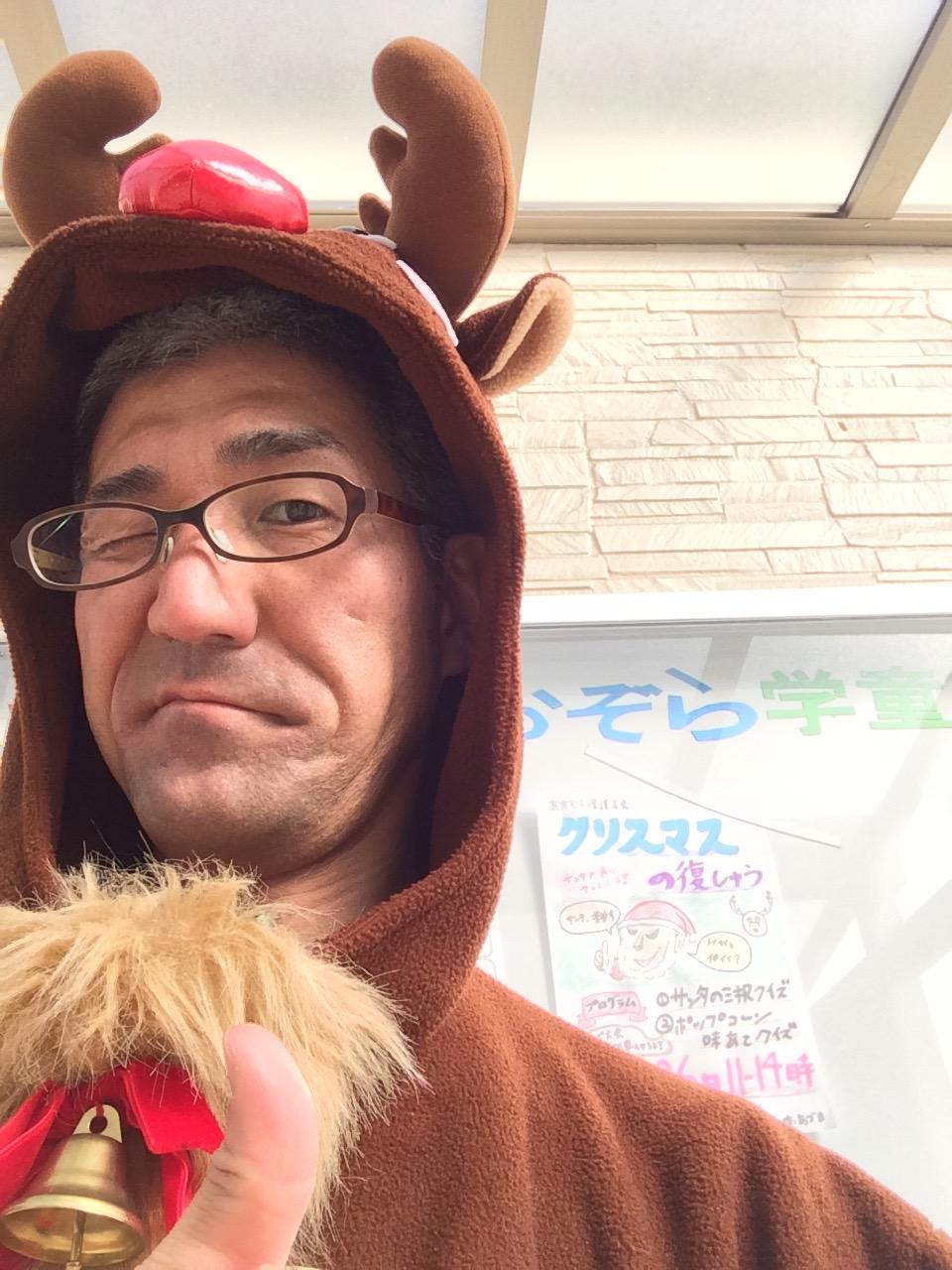 学童クラブのクリスマスパーティでトナカイと仲いい?