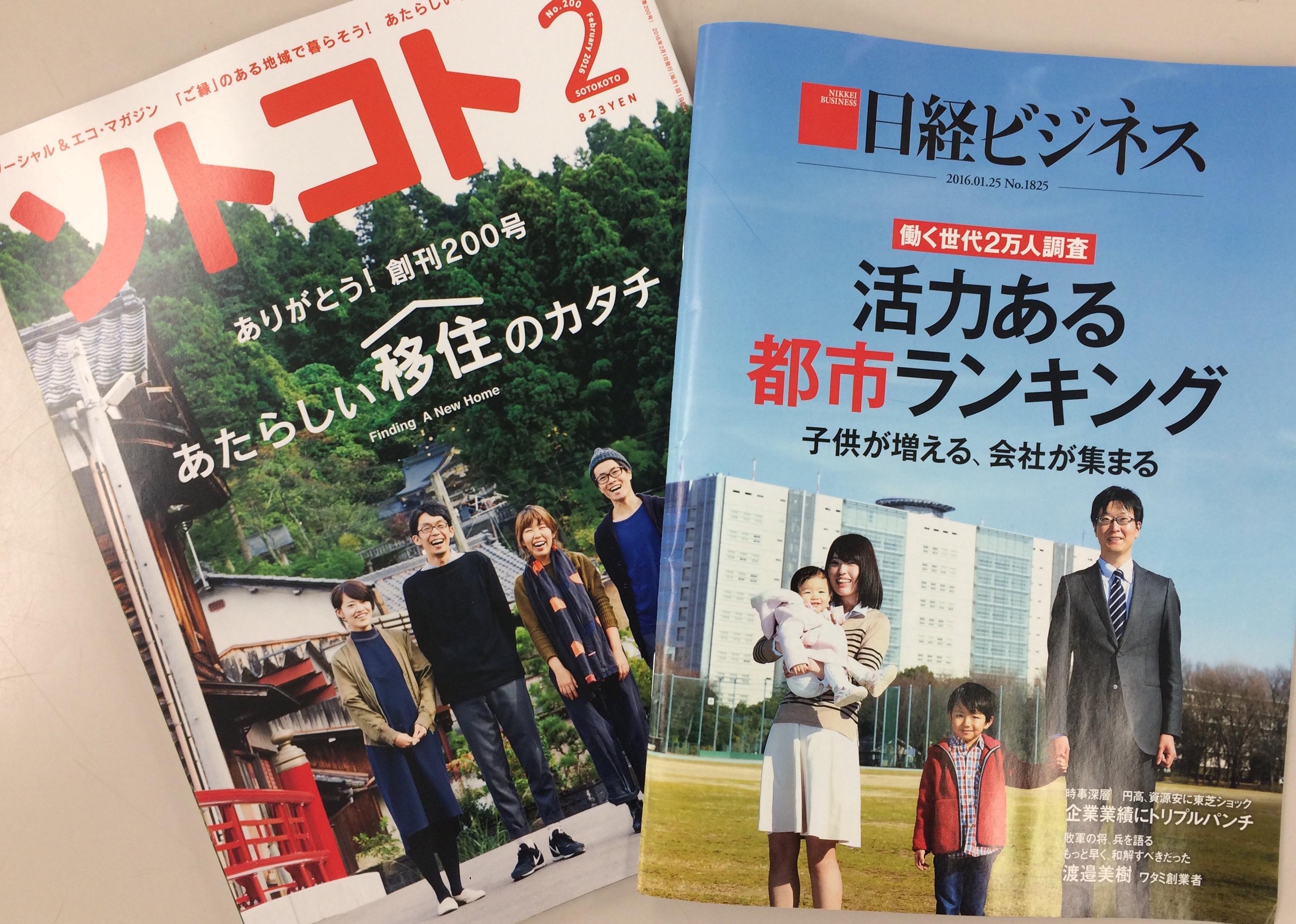 日経ビジネス「活力ある都市ランキング」で逗子がランクイン