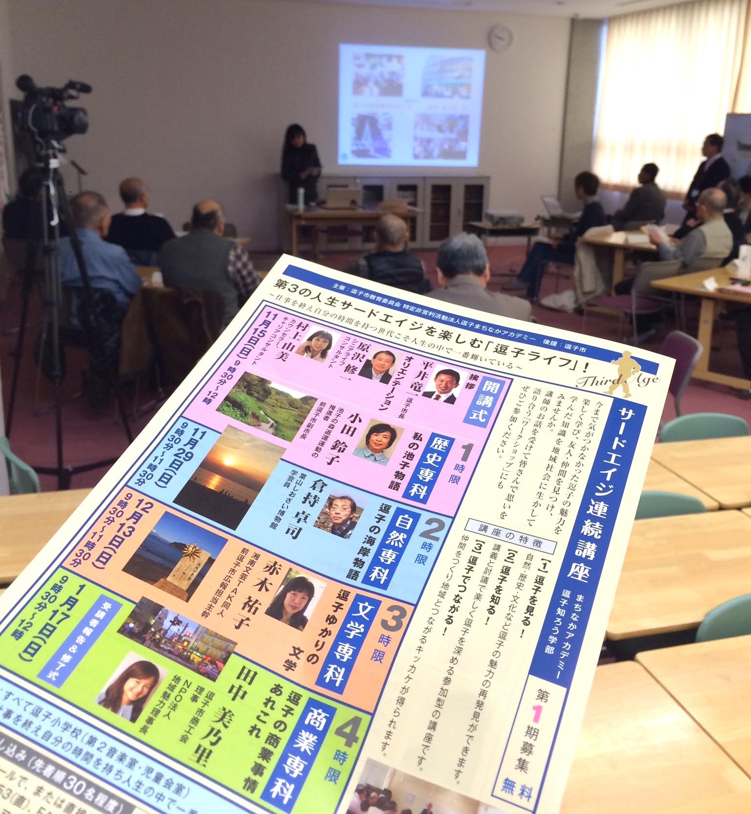 逗子でサードエイジを楽しむ連続講座の最終回は田中美乃里さんでしめくくり