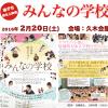 ネット解禁!「みんなの学校@逗子上映会」を久木のパパ友3人企画で開催!