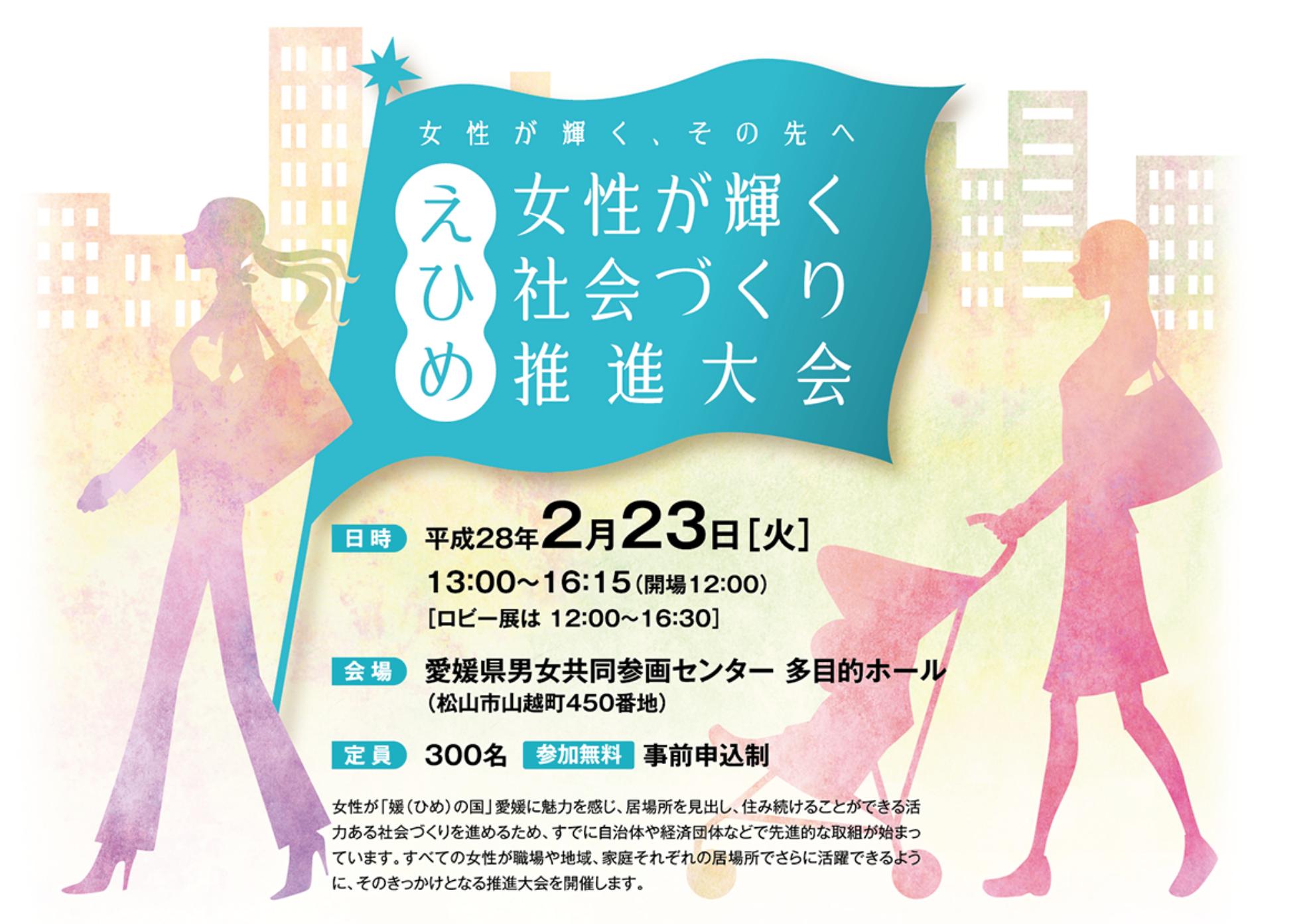 2月23日は松山へ〜えひめ女性が輝く社会づくり推進大会で講演