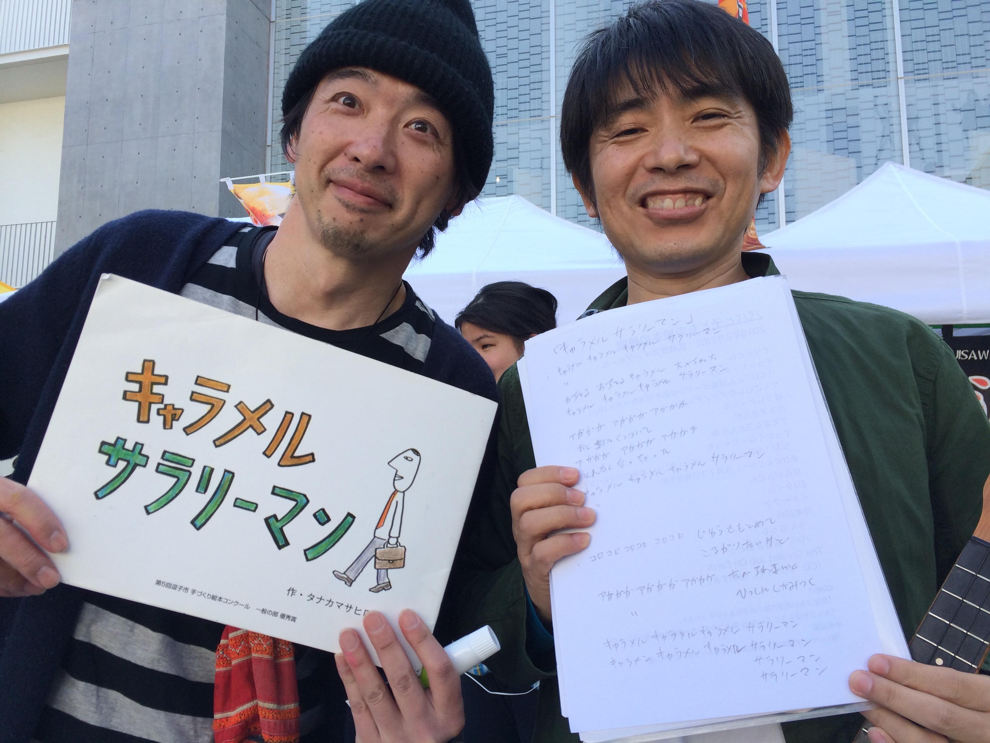 ♪にしむらなおと♪ハートフル絵本うたライブ〜西村さん15回目の逗子ライブ〜晴れ伝説の更新なるか!?