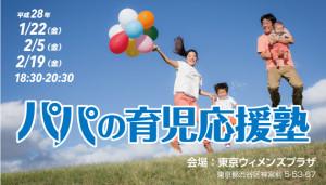 tokyo_papaschool_header_img