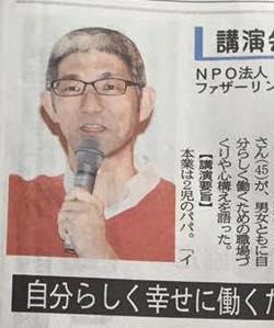 愛媛新聞に2月23日の講演録が掲載されました。