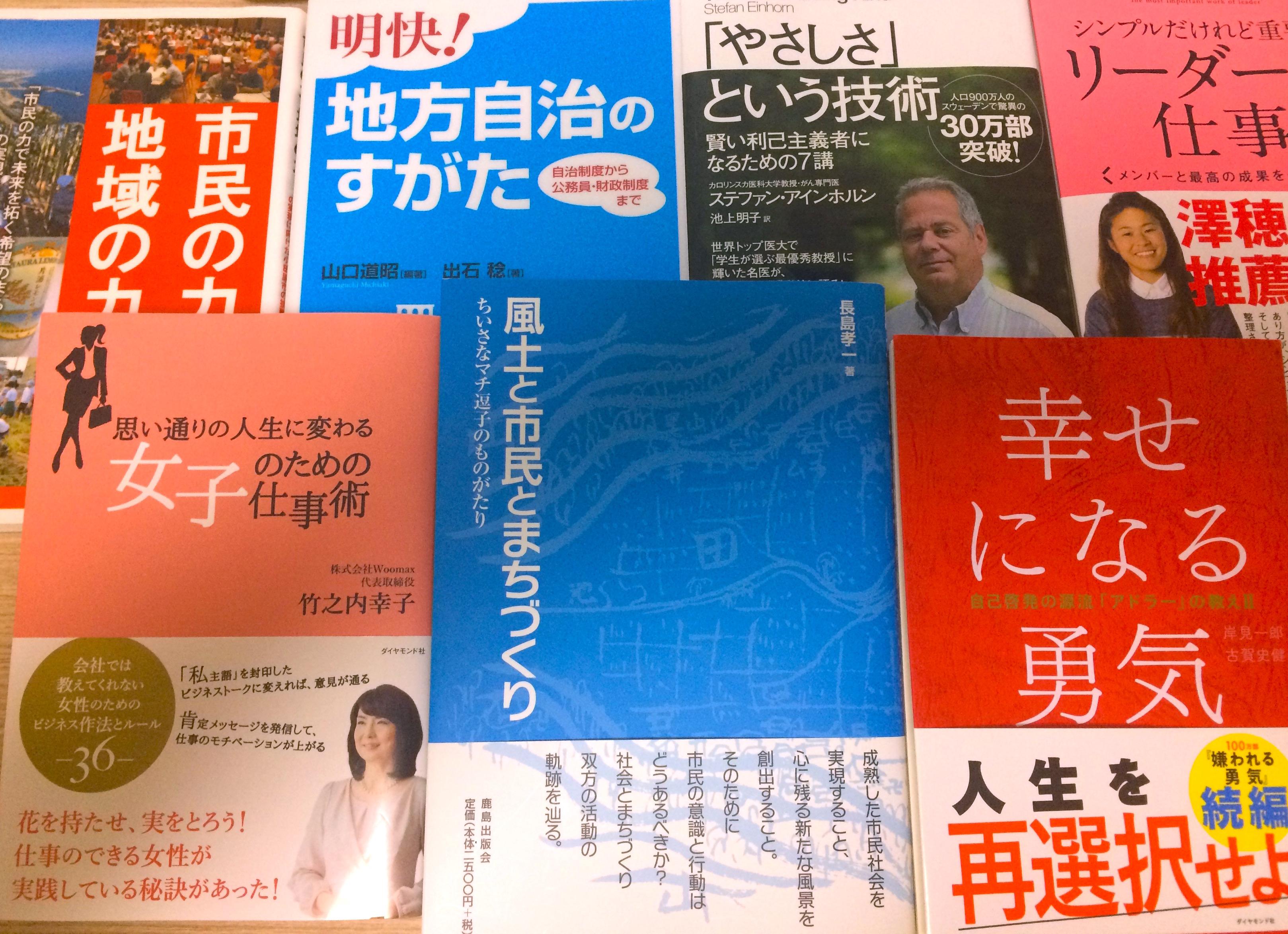 逗子のことを深く知りたい人の必読書『風土と市民とまちづくり』長島孝一さん新刊