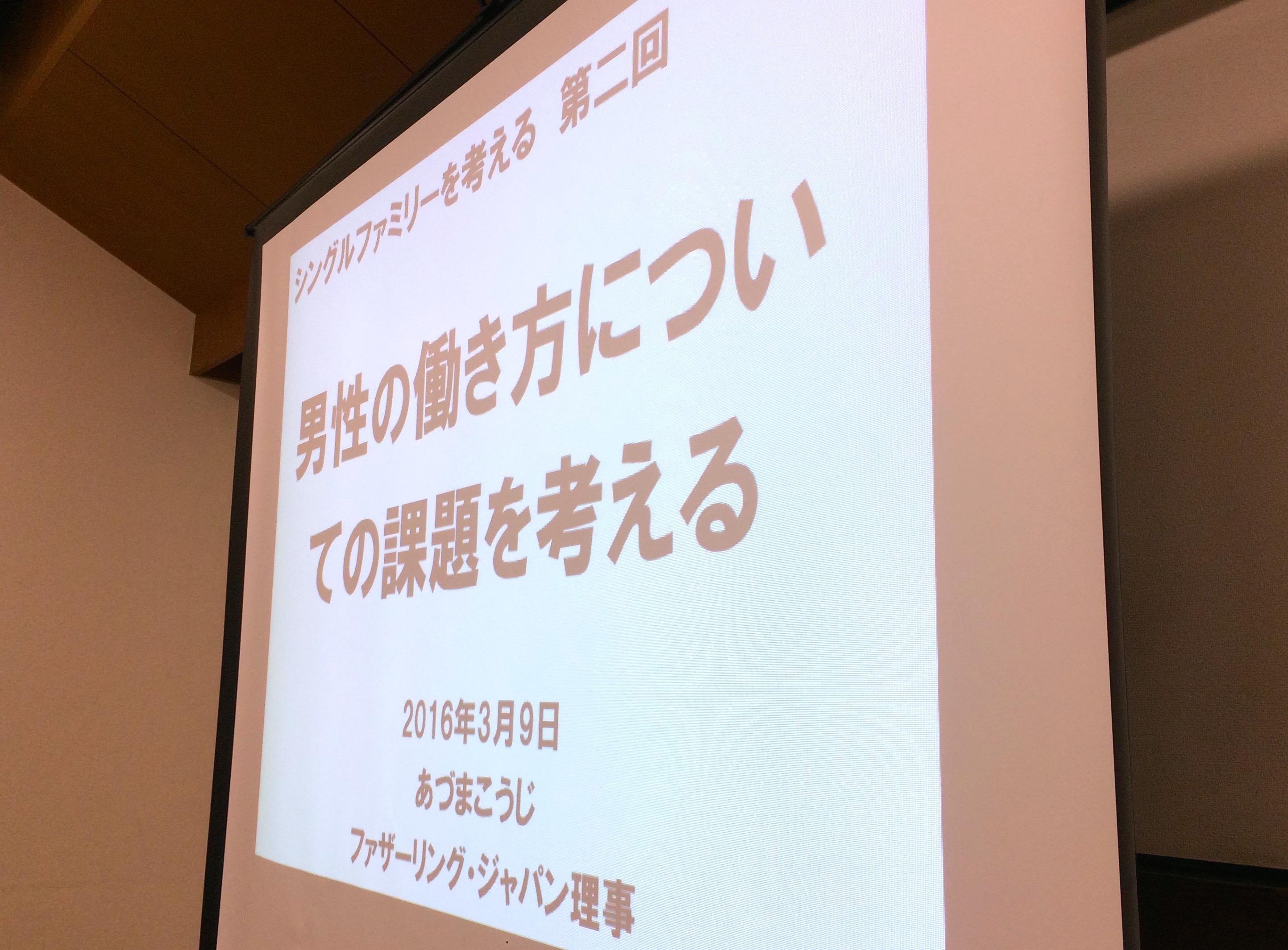「ママを亡くした3万世帯の父子家庭親子に遺族年金を届けたい!」にご協力を~川崎市麻生区でシングルファミリーを考える講座
