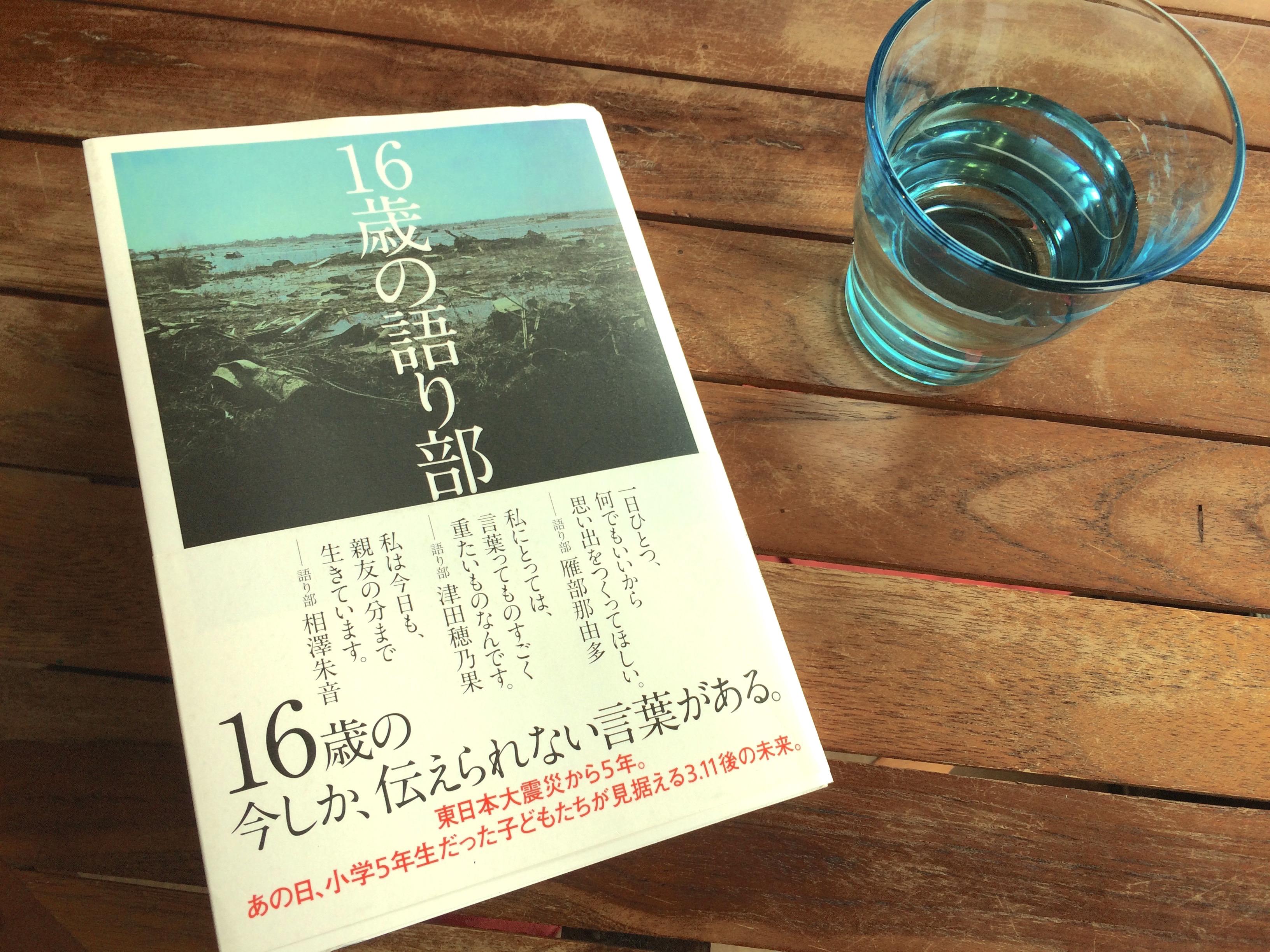『16歳の語り部』を読みながら逗子の海を眺める〜3月12日は逗子の高校生が被災地を語ります