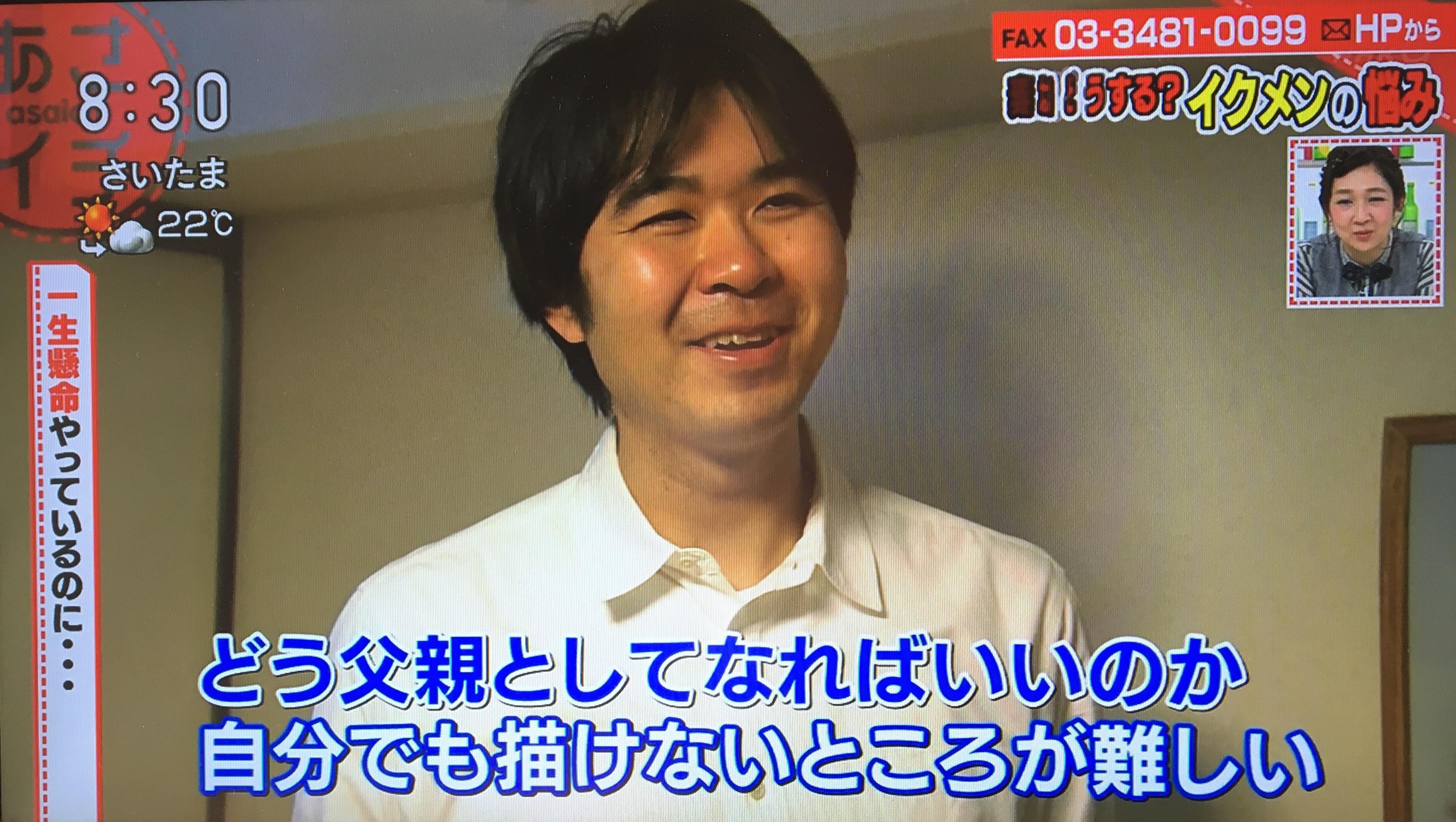 NHKあさイチにパパたち登場〜'イクメン'て言葉もういらないんじゃね