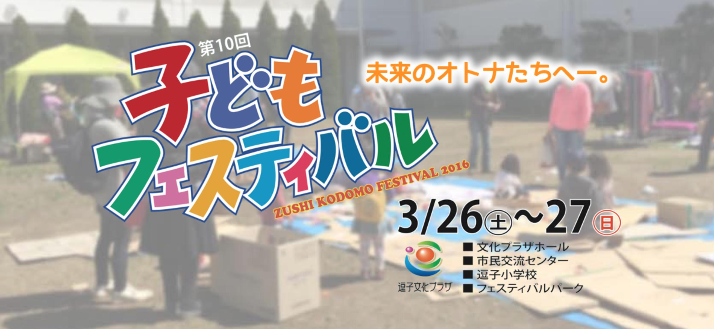 3月26-27日は逗子こどもフェスティバル