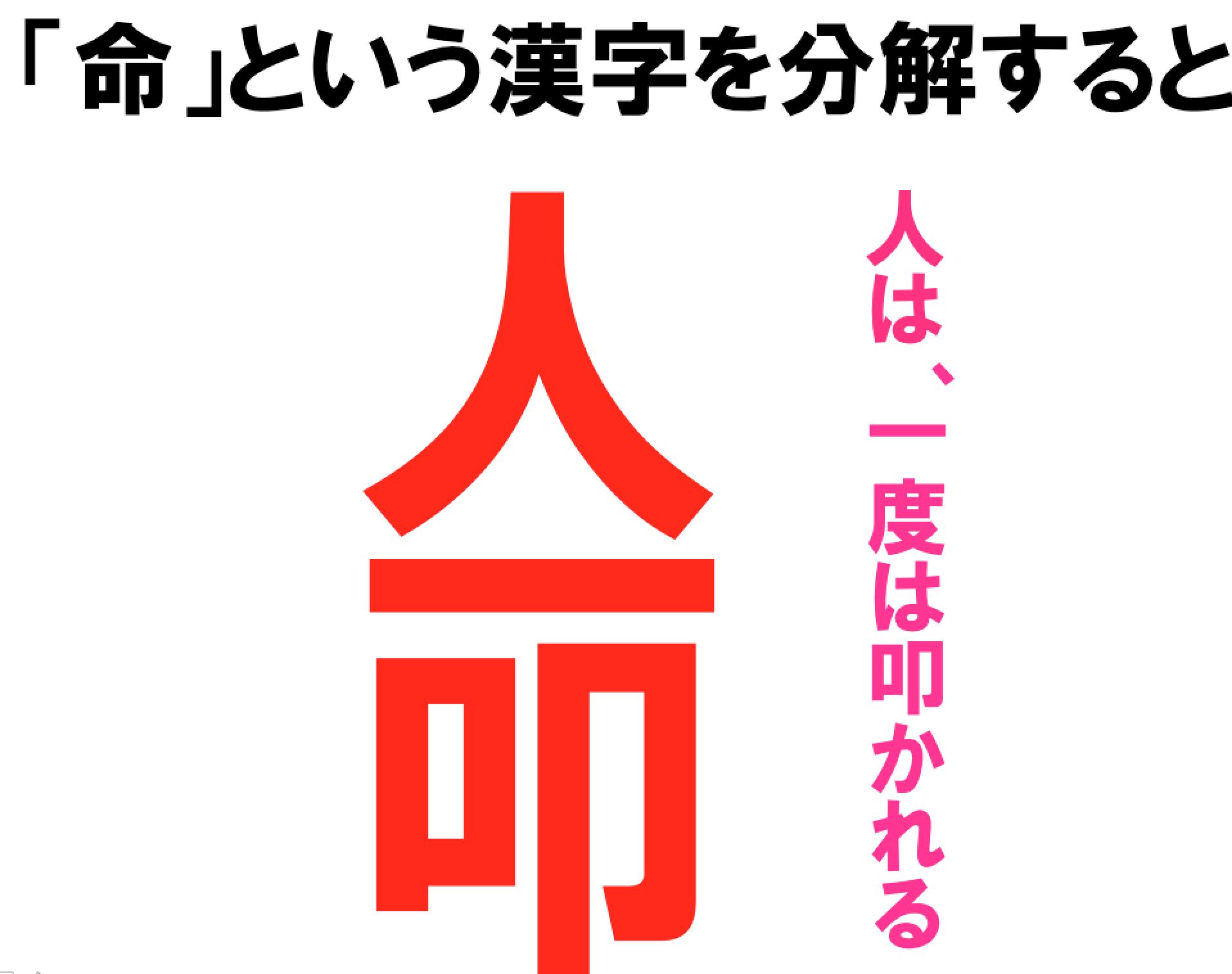 民生委員児童委員研修会で漢字ネタのオンパレード