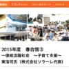 慶應生サークル「FrontRunner」の講演レポート