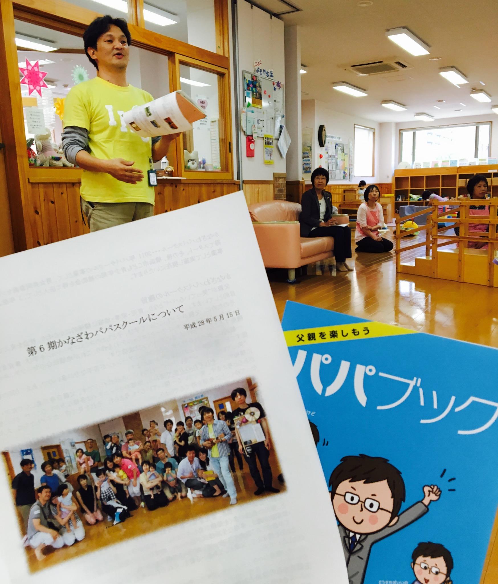 金沢区とことこパパスクール6期目スタート!