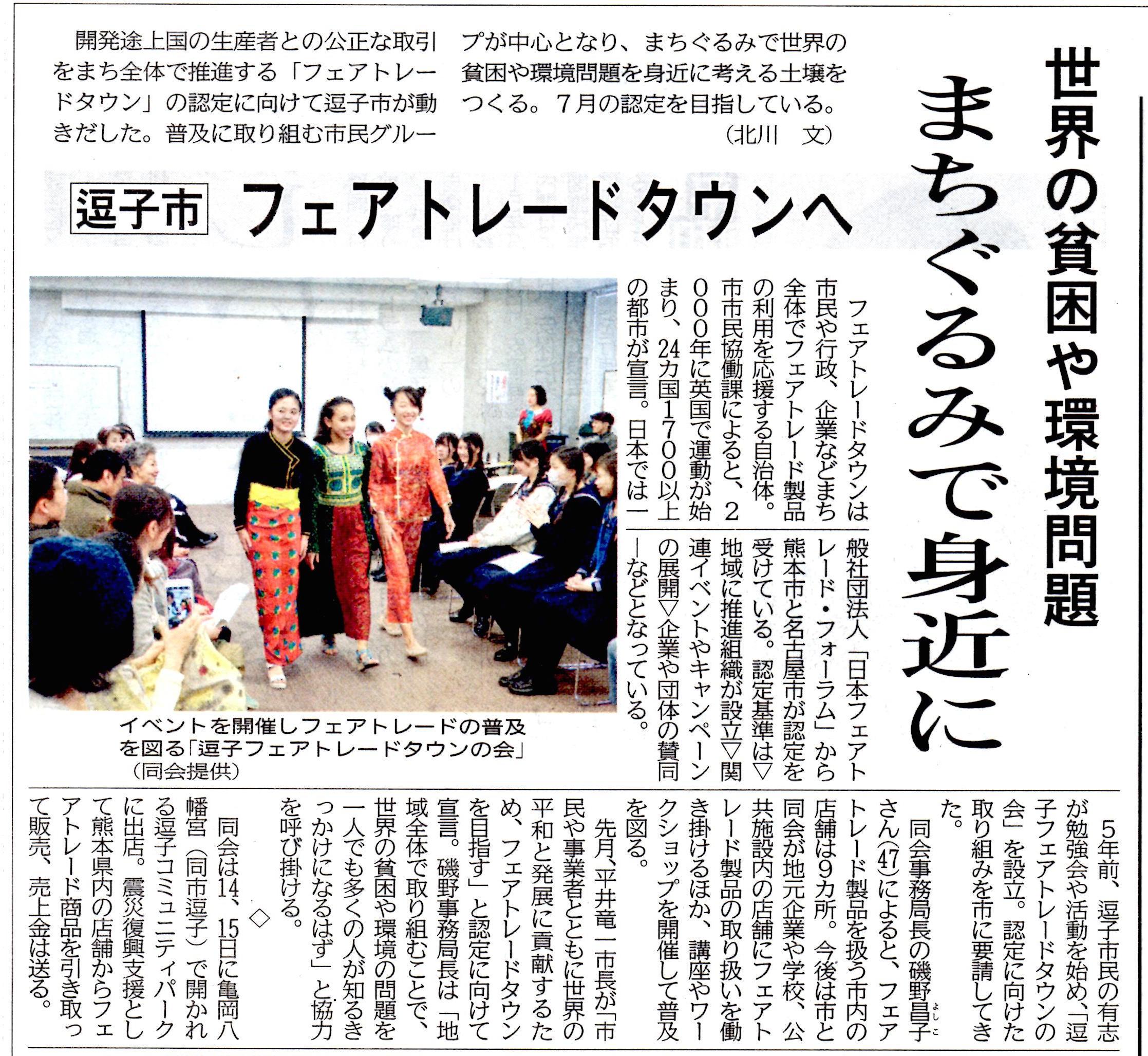 神奈川新聞に逗子フェアトレードタウンの記事掲載〜ZCPでフェアトレードファッションショー