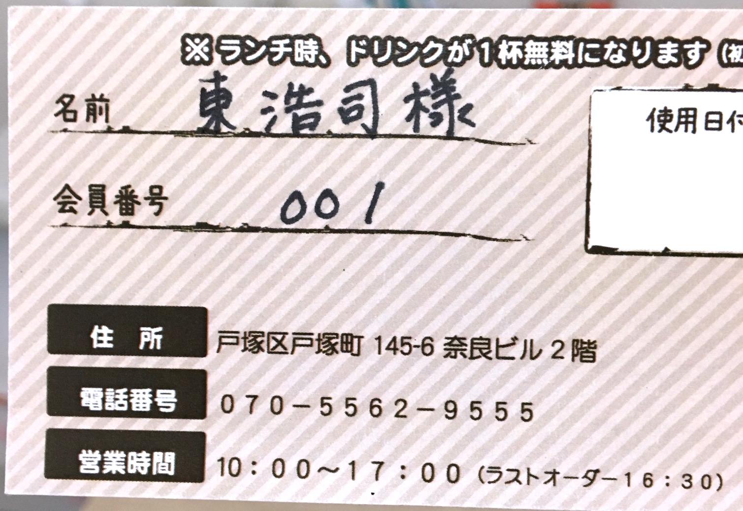今週土曜は戸塚のこまちカフェへ〜2周年おめでとうございます♪