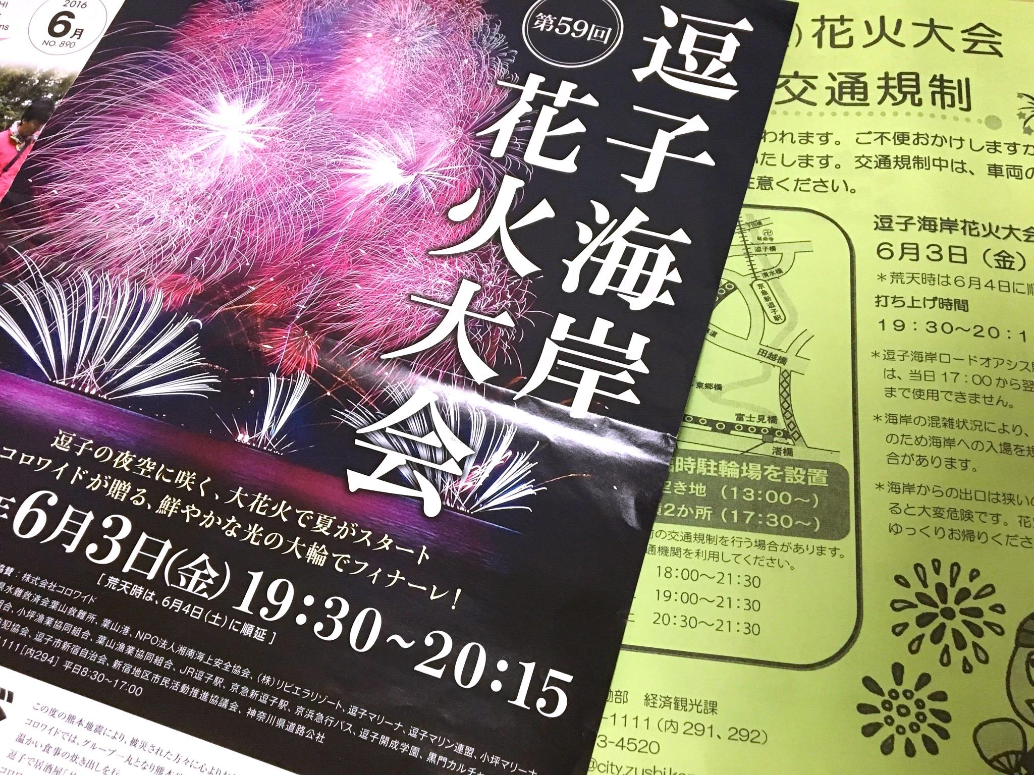 明日は花火大会&日曜はツール・ド・逗子〜広報ずしを「パブマガ」でチェック