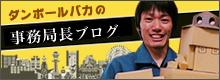 bn_shinoda-blog