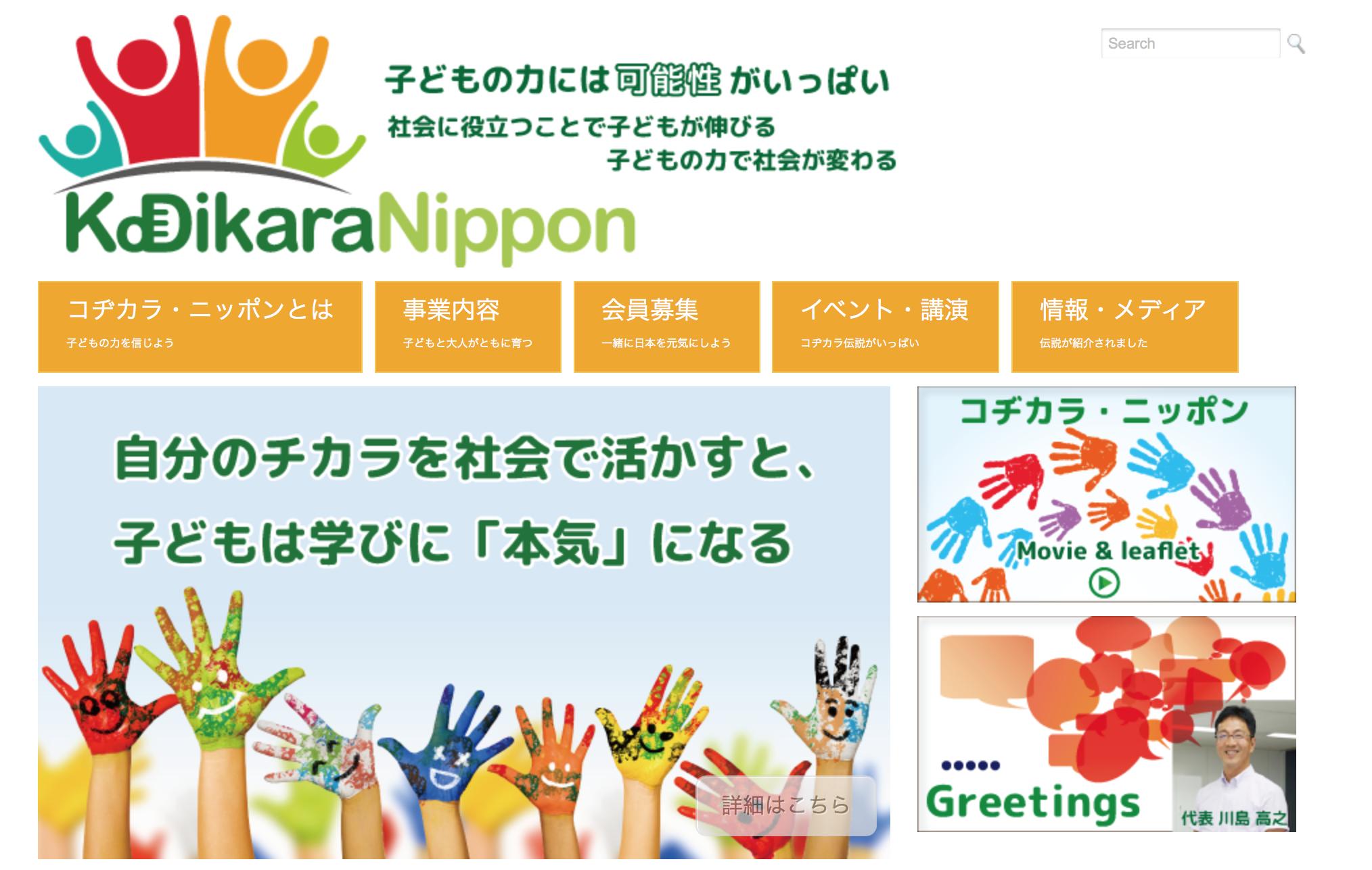 NPO法人コヂカラ・ニッポンの年次総会〜コヂカラのプロジェクトは興味深いものばかり