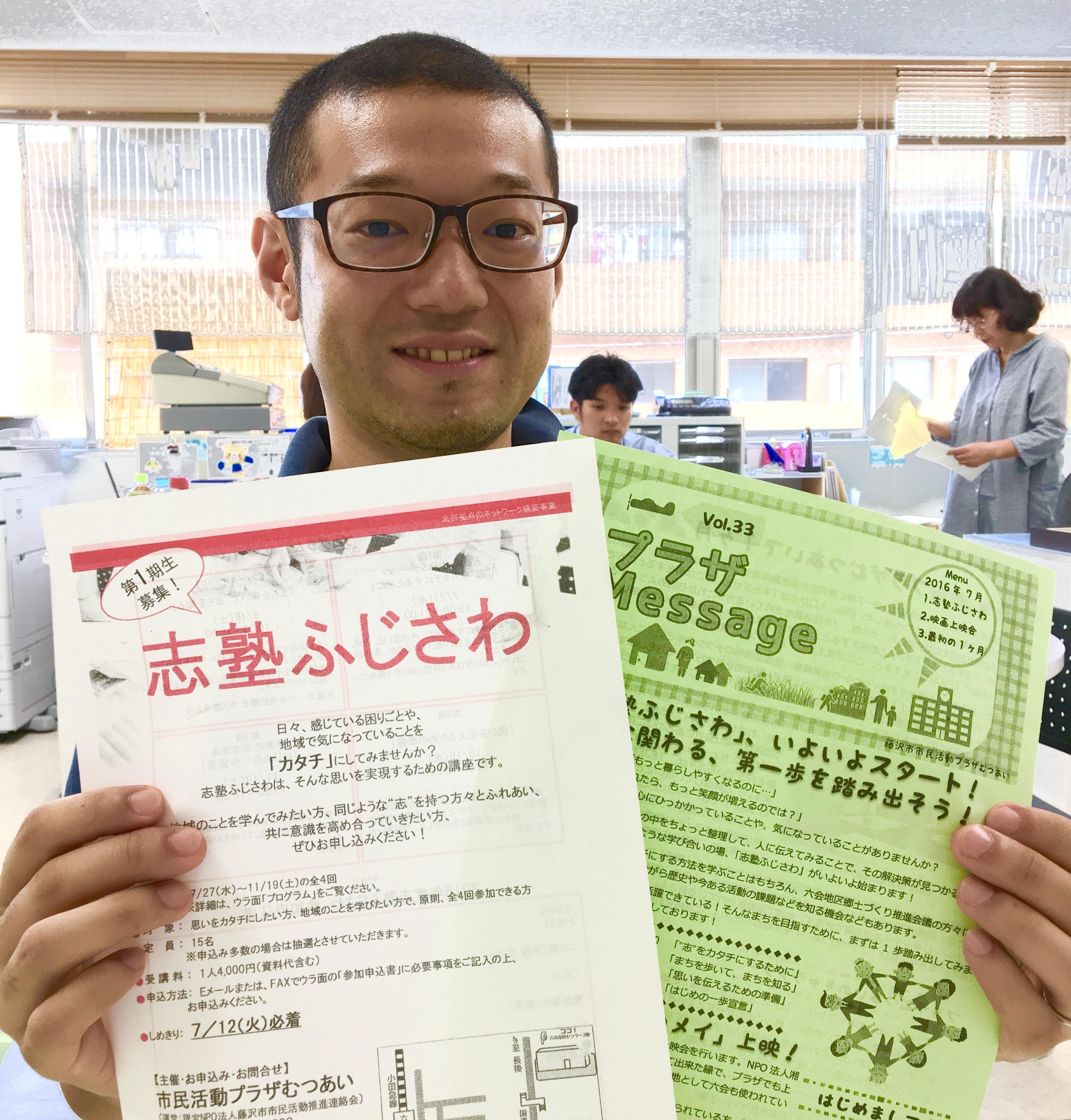 市民活動プラザむつあい〜「志塾ふじさわ」一期生募集中