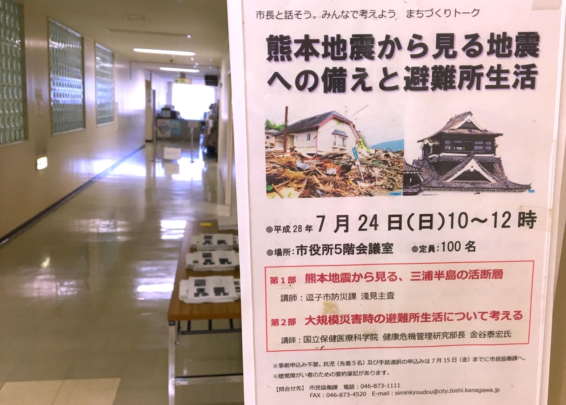 まちづくりトーク「熊本地震から見る地震への備えと避難所生活」