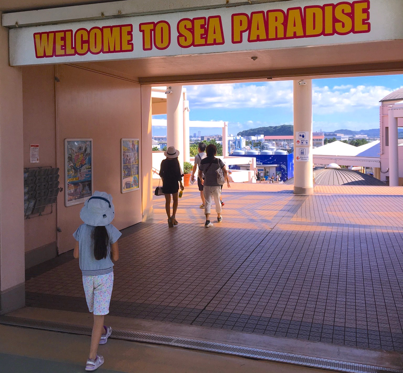 長女とポケモンGOの旅② 八景島シーパラダイスへ