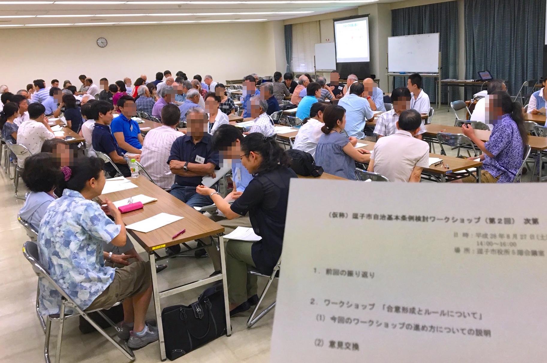 逗子市自治基本条例検討ワークショップ第2回「合意形成とルール」をなんとか乗り切る