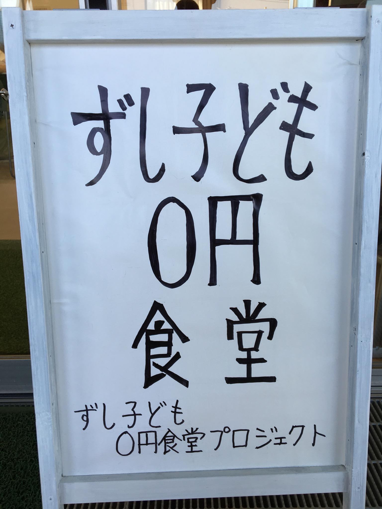 夏休み最後のディナーは「ずし0円子ども食堂」で