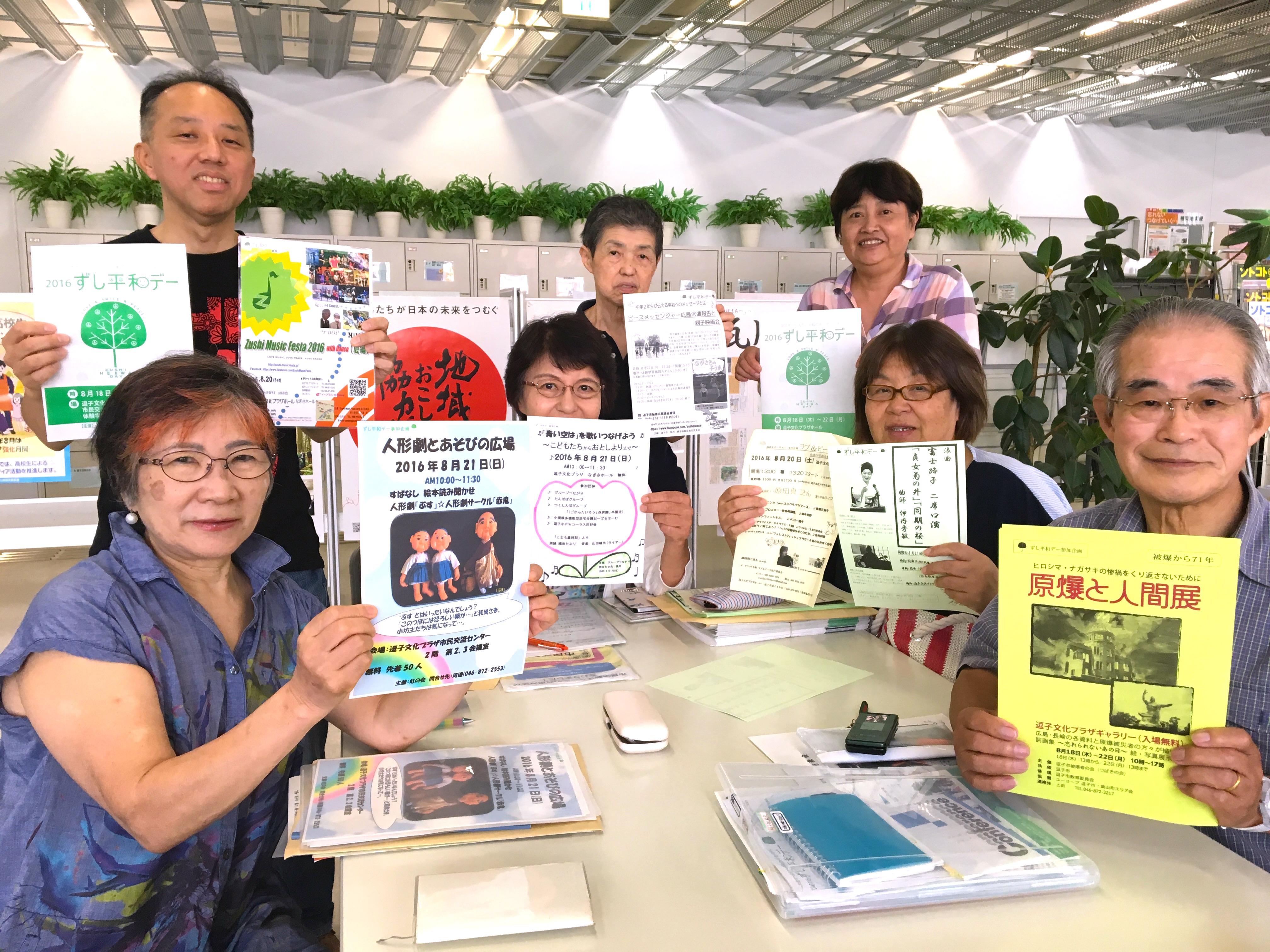 2016ずし平和デーは8月18日〜22日の開催です
