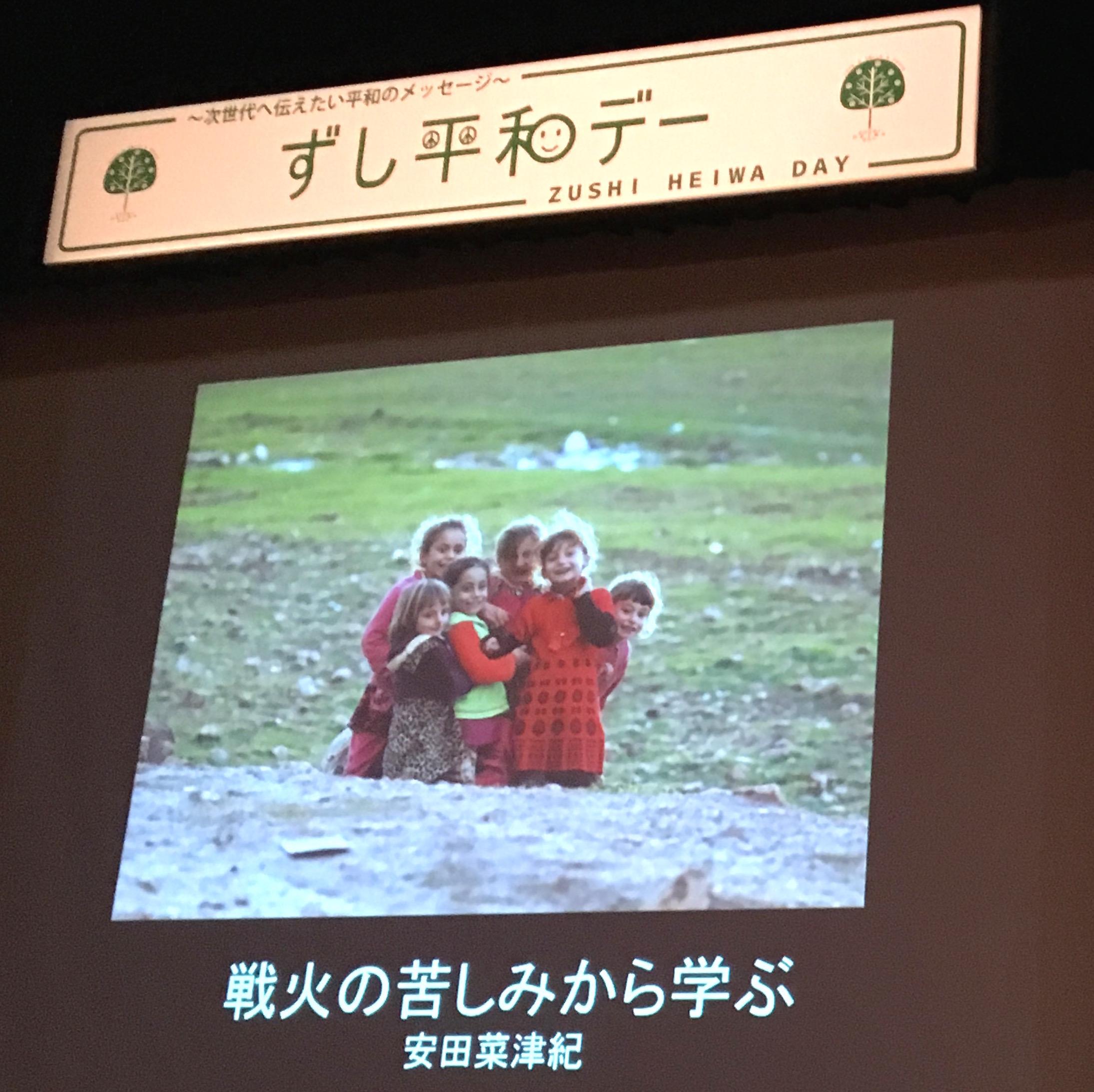 フォトジャーナリスト・安田菜津紀さん講演会