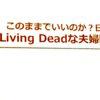 FJ夫婦関係フォーラム&神奈川県イクボス講演のはしご