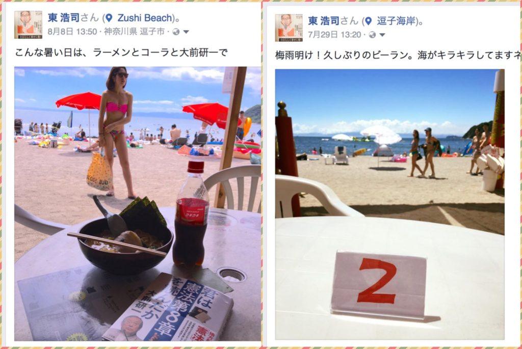 beachlunch