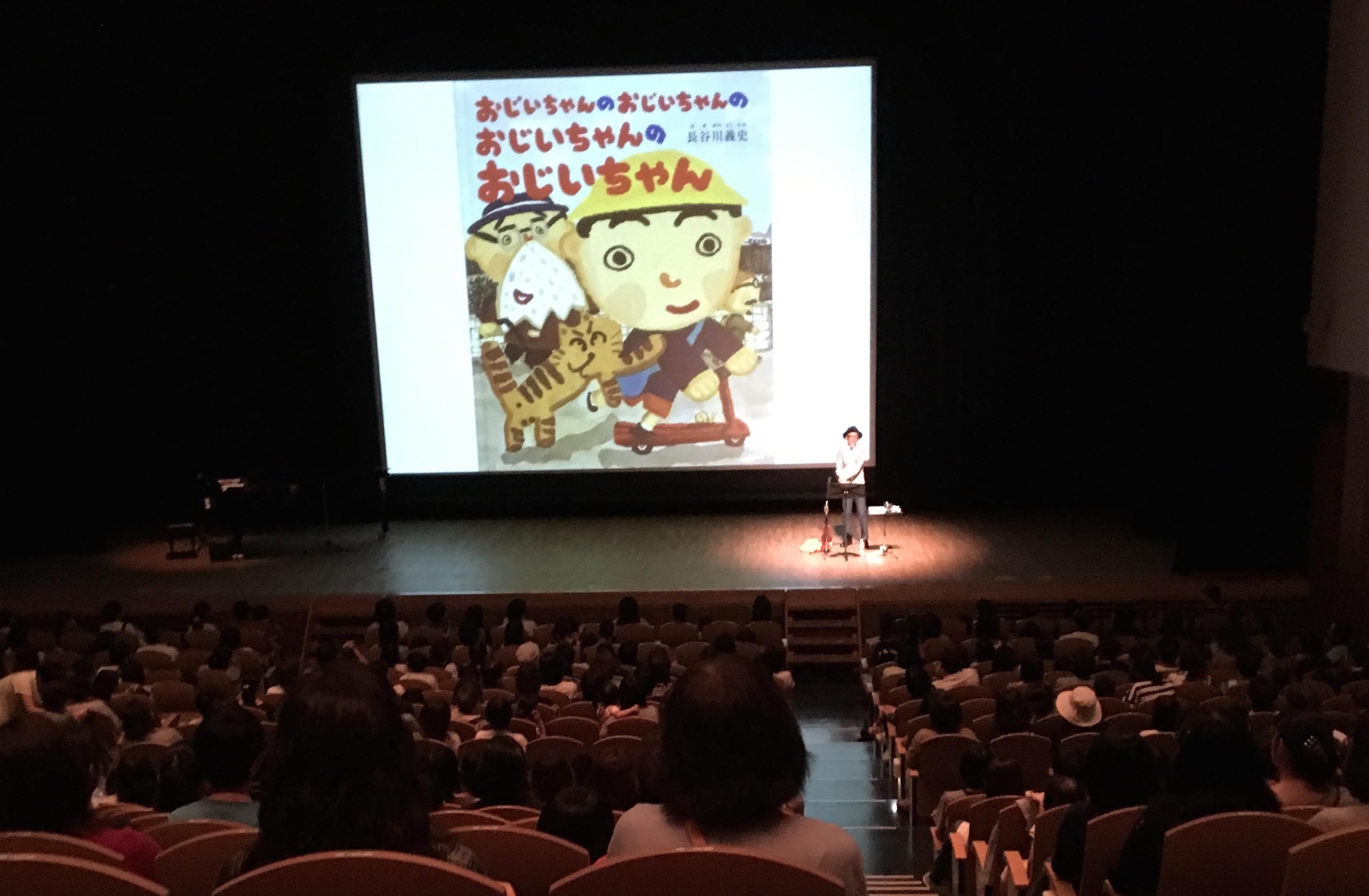長谷川義史さんの絵本ライブが逗子で