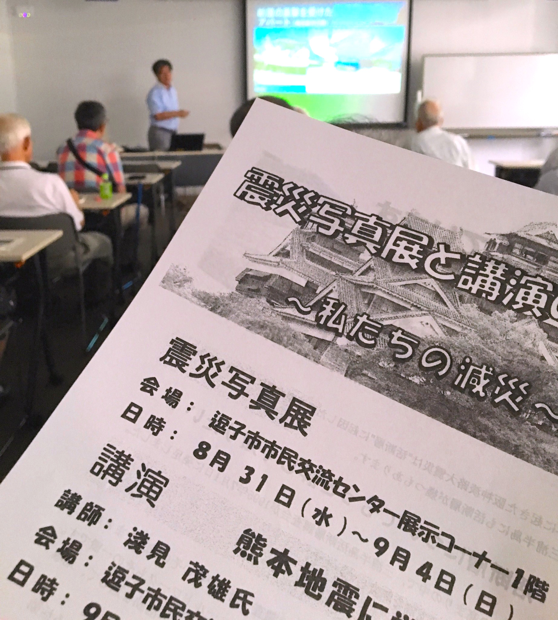 防災課・淺見さんの熊本地震視察報告の講演会(今回で3回目の聴講)