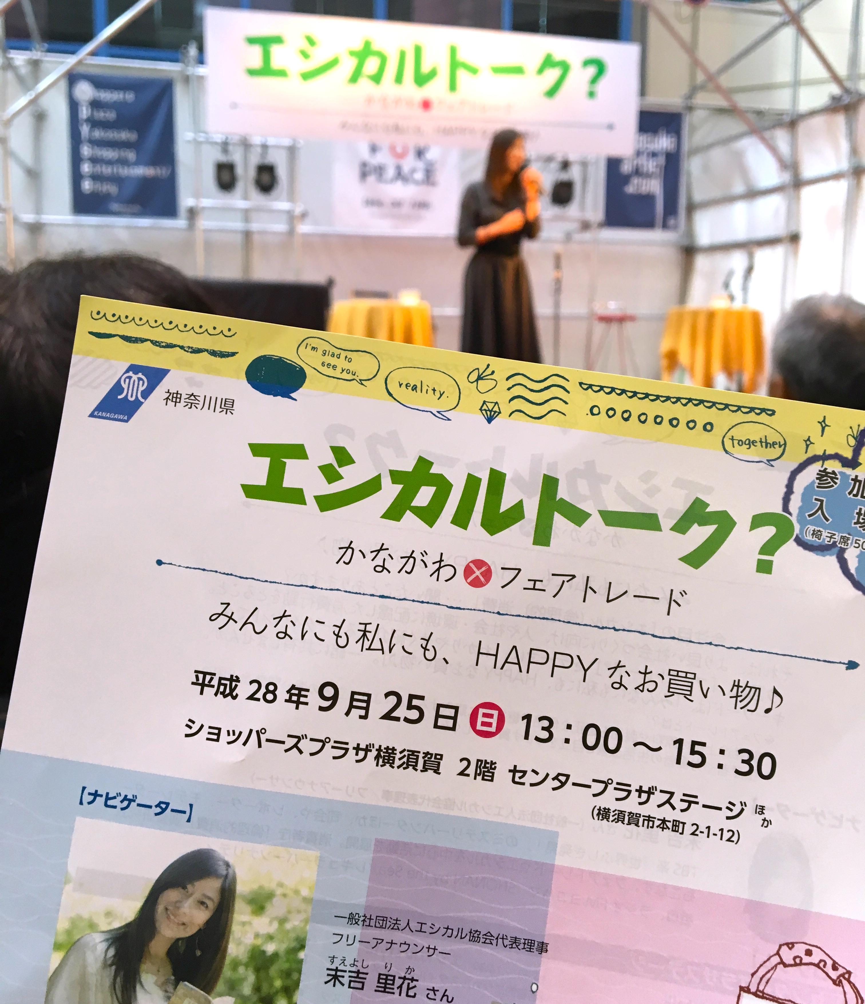横須賀でエシカルトークイベント〜逗子フェアトレードタウンのPRも