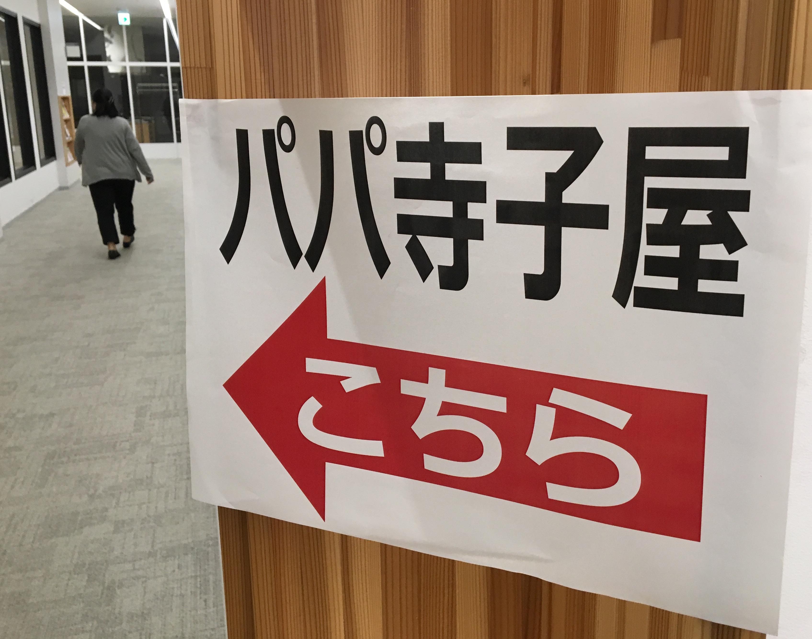 パパ寺子屋・最終回で徳倉さんのイクボス実践講座@リーブラ